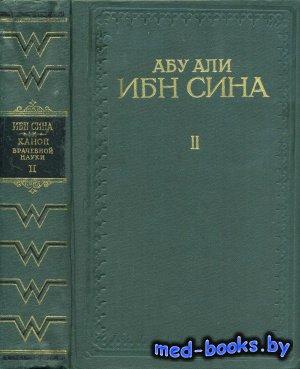 Канон врачебной науки. Том II - Абу Али ибн Сина (Авиценна) - 1982 год