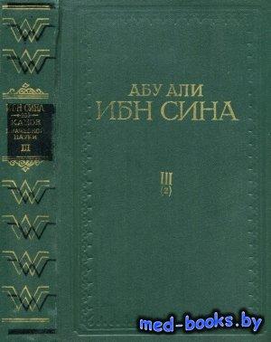 Канон врачебной науки. Том III. Часть 2 - Абу Али ибн Сина (Авиценна) - 198 ...
