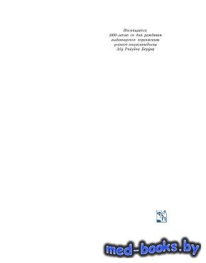 Избранные произведения. Том 4. Фармакогнозия в медицине - Бируни Абу Рейхан - 1973 год