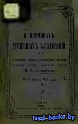 О причинах душевных заболеваний - Брянцев В.А. - 1889 год