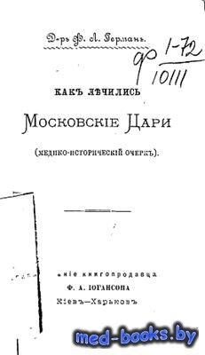Как лечились Московские Цари (медико-исторический очерк) - Герман Ф.Л. - 1895 год