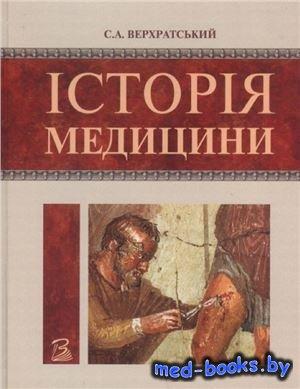 Історія медицини - Верхратський С.А., Заблудовський П.Ю. - 1991 год