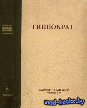 Гиппократ. Сочинения, том 3 - 1941 год
