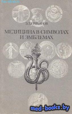 Медицина в символах и эмблемах - Грибанов Э.Д. - 1990 год