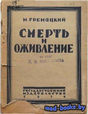 Смерть и оживление - Гремяцкий М. - 1926 год