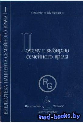 Почему я выбираю семейного врача - Губачев Ю.М., Макиенко В.В. - 1999 год
