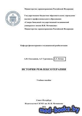 История Рефлексотерапии - Емельянов А.Н., Гургенидзе А.Г., Качан А.Т. - 2016 год