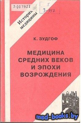 Медицина средних веков и эпохи Возрождения - Зудгоф К. - 1999 год