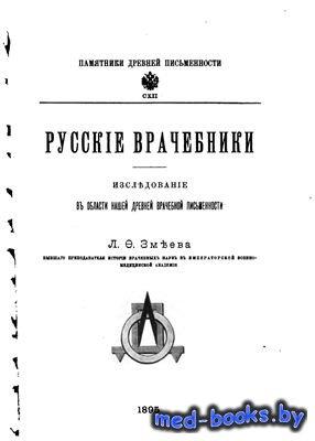 Русские врачебники. Исследование в области нашей древней врачебной письменн ...