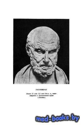 Гиппократ. Избранные книги - Карпов В.П. - 1936 год