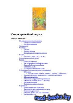 Абу Али ибн Сина. Канон врачебной науки. Избранные разделы - Каримов У.И.,  ...