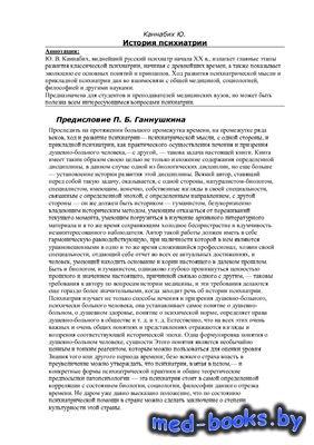 История психиатрии - Каннабих Ю.В. - 2012 год