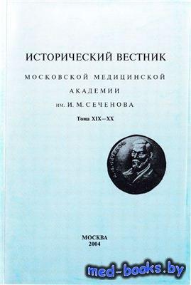 Исторический вестник Московской медицинской академии им. И.М. Сеченова. Том ...