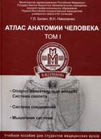 Атлас анатомии человека. Том 1 - Билич Г.Л. - 2014 год