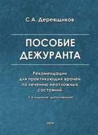 Пособие дежуранта - Деревщиков С.А. - 2014 год