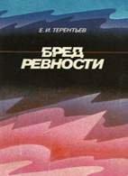 Бред ревности - Терентьев Е.И. - 1990 год