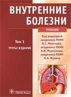 Внутренние болезни - Под редакцией В.С. Моисеева, А.И. Мартынова, Н.А. Мухи ...