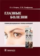 Глазные болезни - Егоров Е.А., Епифанова Л.М. - 2010 год