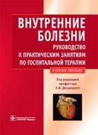 Внутренние болезни. Руководство к практическим занятиям по госпитальной терапии - Дворецкий Л.И. - 2010 год