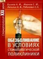 Обезболивание в условиях стоматологической поликлиники - Бизяев А.Ф., Ивано ...