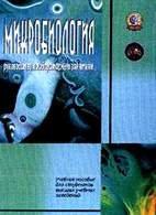 Микробиология. Руководство к лабораторным занятиям - Дикий И.Л., Сидорчук И.И., Холупяк И.Ю. и др. - 2002 год