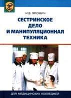 Сестринское дело и манипуляционная техника - Яромич И.В. - 2011 год
