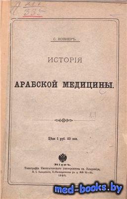 История арабской медицины - Ковнер С.Г. - 1893 год