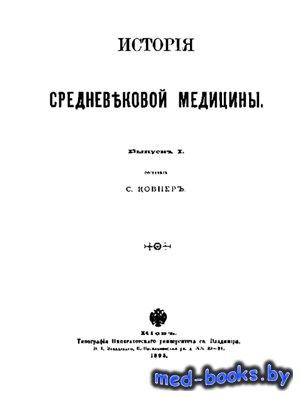 История средневековой медицины. Выпуск 10 - Ковнер С.Г. - 1893 год