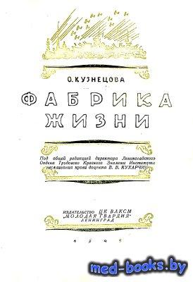 Фабрика жизни - Кузнецова О.И. - 1945 год