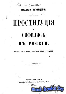 Проституция и сифилис в России (историко-статистическое исследование) - Кузнецов М.И. - 1871 год