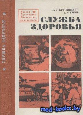Служба здоровья (Военная медицина на страже здоровья воинов) - Кувшинский Д.Д., Гринь В.А. - 1971 год