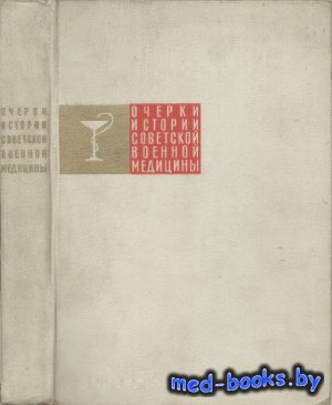 Очерки истории советской военной медицины - Кувшинский Д.Д., Георгиевский А.С. - 1968 год