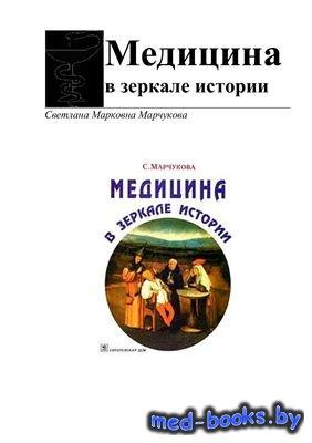Медицина в зеркале истории - Марчукова С.М. - 2003 год