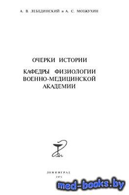 Очерки по истории кафедры физиологии Военно-медицинской Академии - Лебединс ...