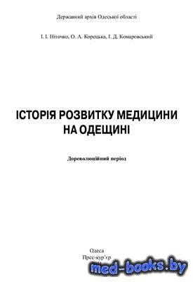 Історія розвитку медицини на Одесщині. Дореволюційний період - Ніточко І.І. ...