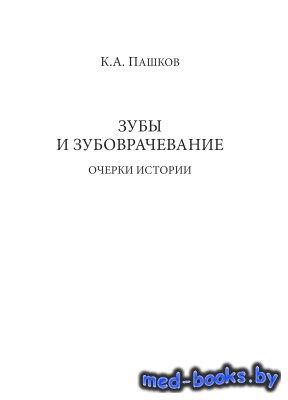 Зубы и зубоврачевание. Очерки истории - Пашков К.А. - 2014 год