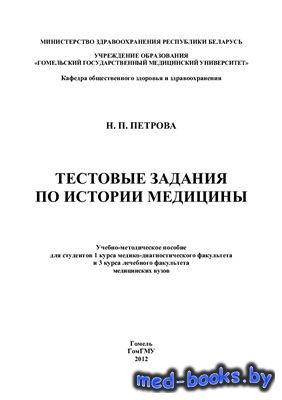 Тестовые задания по истории медицины - Петрова Н.П. - 2012 год