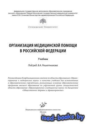 Организация медицинской помощи в Российской Федерации - Решетников В.А. - 2 ...