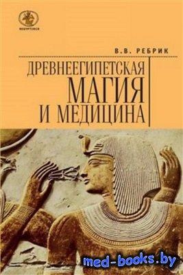 Древнеегипетская магия и медицина - Ребрик В.В. - 2015 год