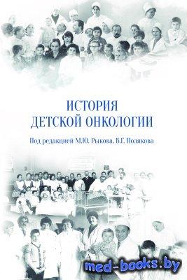 История детской онкологии - Рыков М.Ю., Поляков В.Г. - 2015 год
