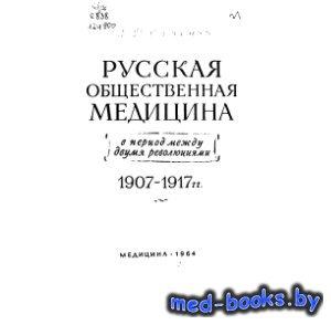 Русская общественная медицина в период между двумя революциями 1907 - 1917 гг - Страшун И.Д. - 1964 год