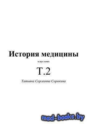 История медицины в двух томах. Tом 2 - Сорокина Т.С.