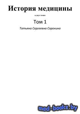 История медицины в двух томах. Tом 1 - Сорокина Т.С.
