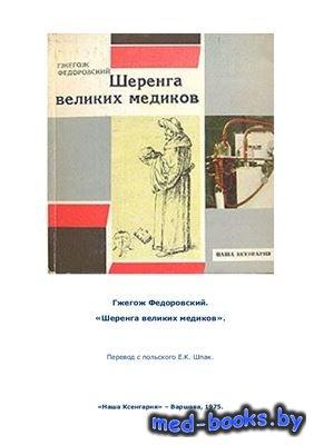 Шеренга великих медиков - Федоровский Г. - 1975 год