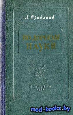 По дорогам науки - Фридланд Л.С. - 1954 год