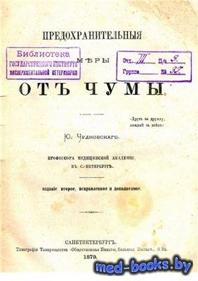 Предохранительные меры от чумы - Чудновский Ю. - 1879 год