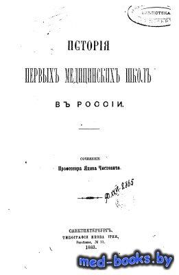 История первых медицинских школ в России - Чистович Я. - 1883 год