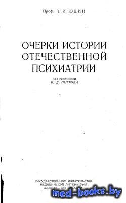 Очерки истории отечественной психиатрии - Юдин Т.И. - 1951 год
