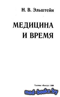 Медицина и время - Эльштейн Н.В. - 1990 год