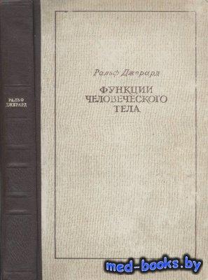 Функции человеческого тела - Джерард Р. - 1947 год
